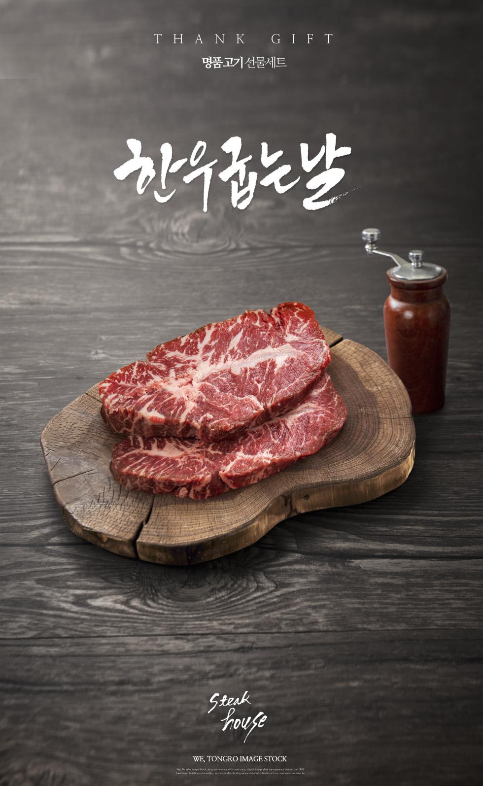 简约风格烤肉美食海报模板