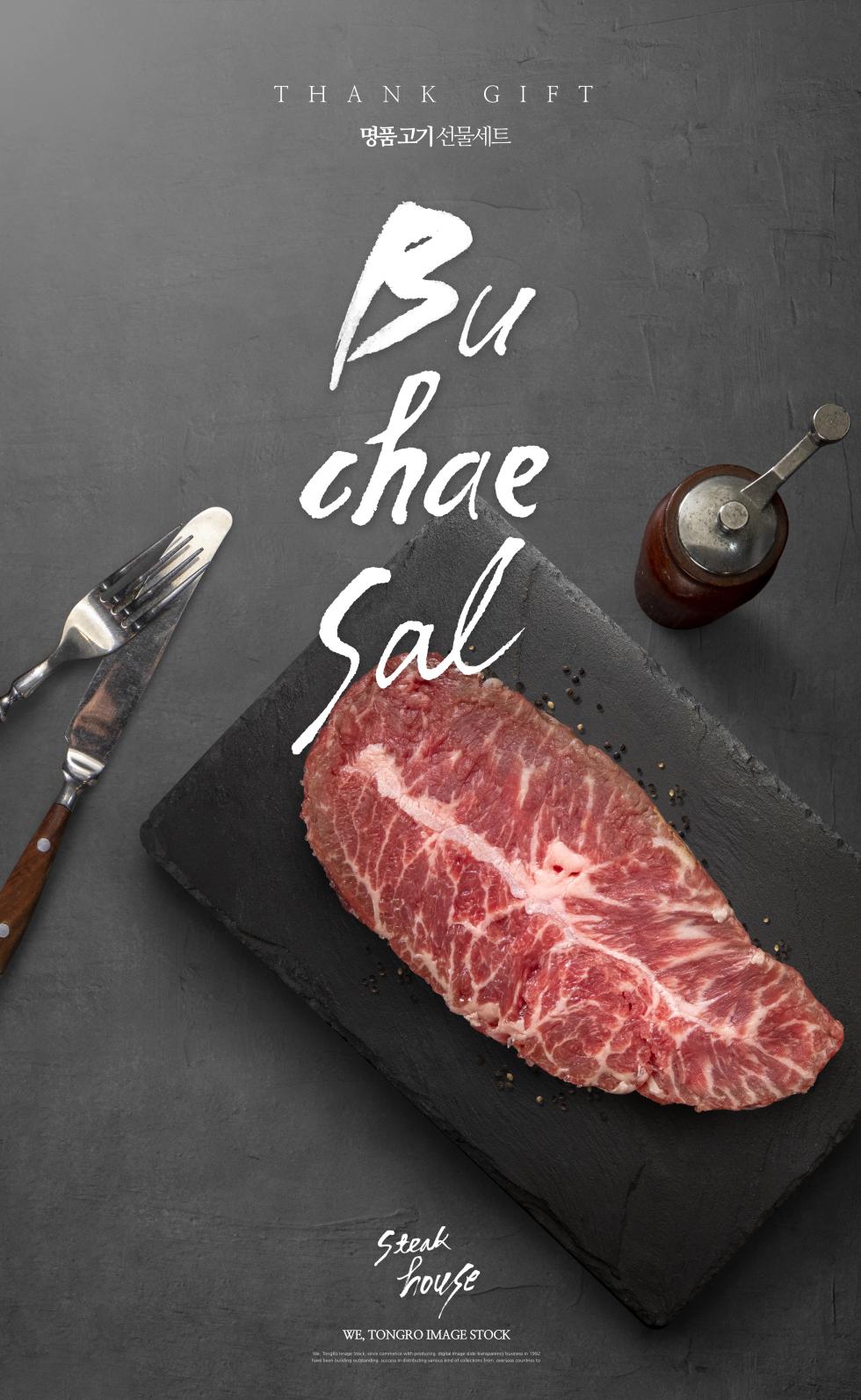 美味烤肉海报设计