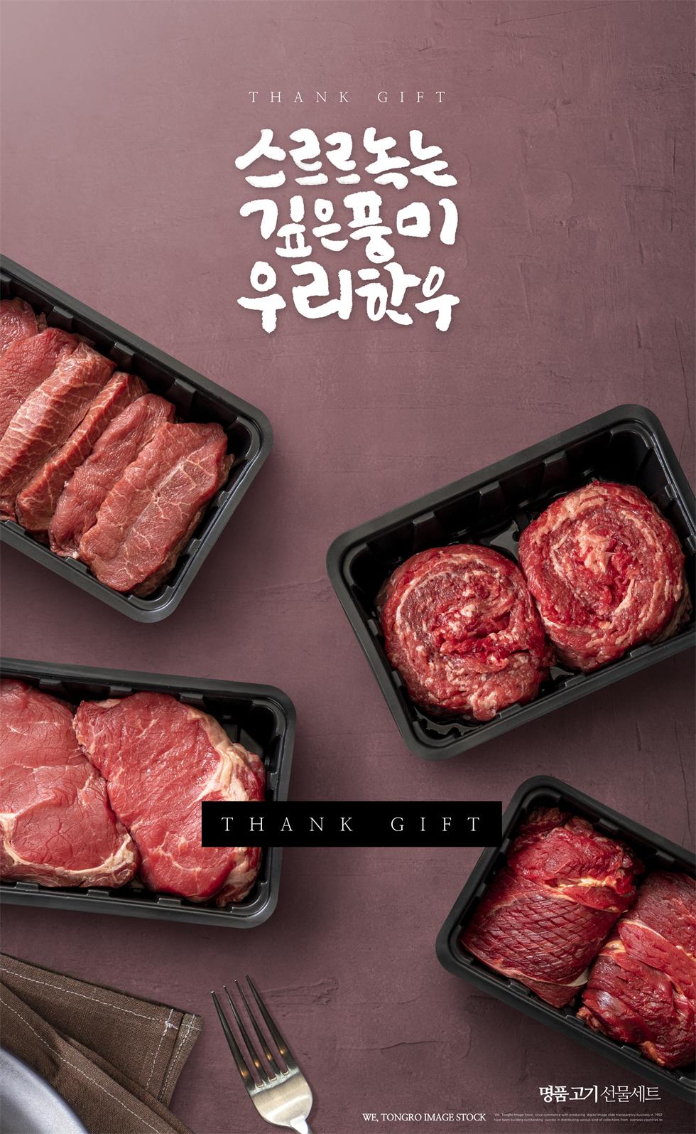时尚烤肉宣传海报设计