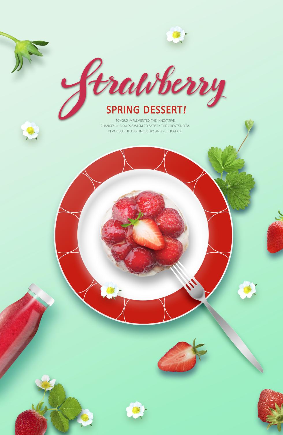 创意卡通水果捞美食海报