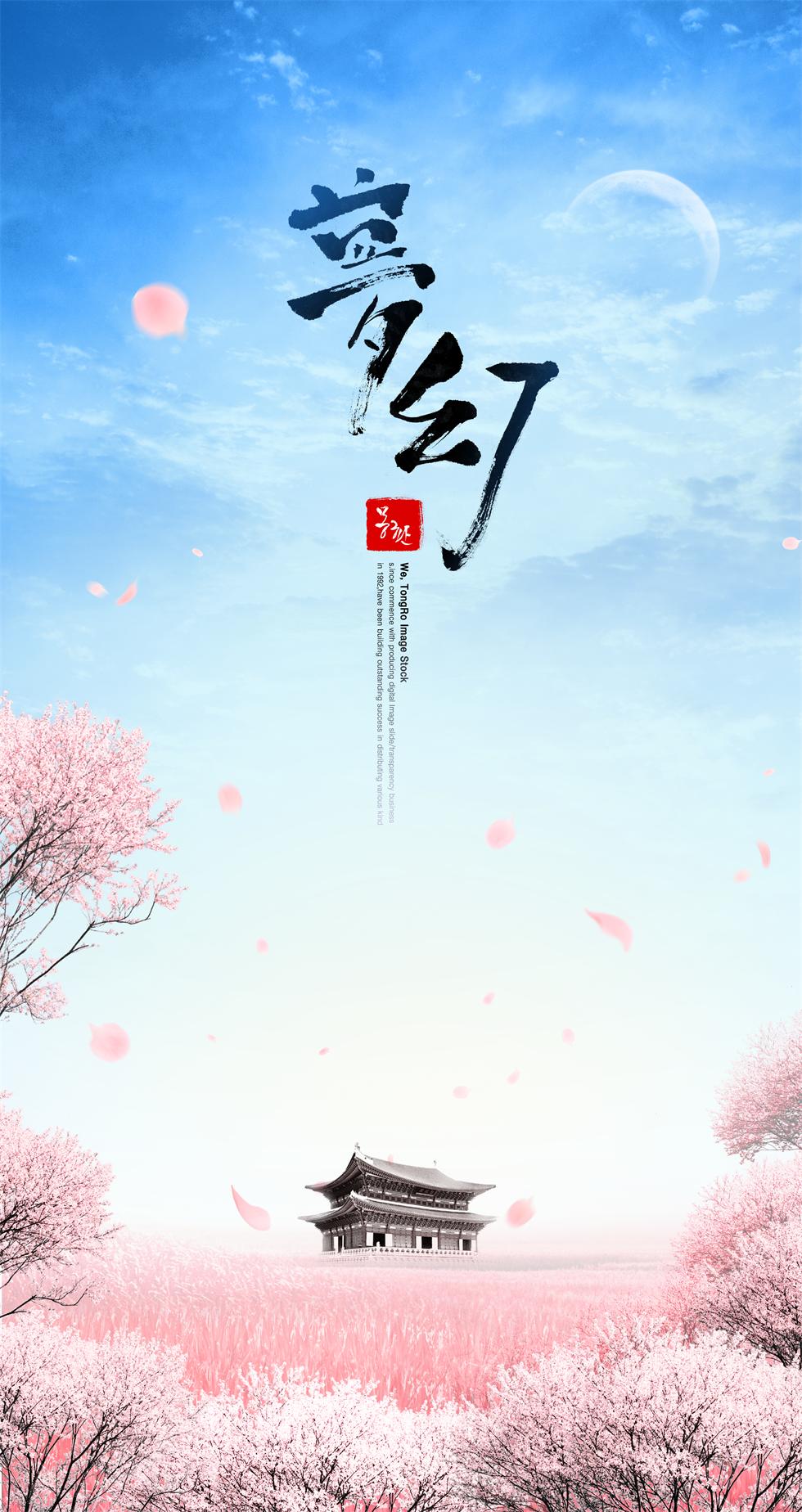 蓝天下粉色梦幻樱花创意插画海报