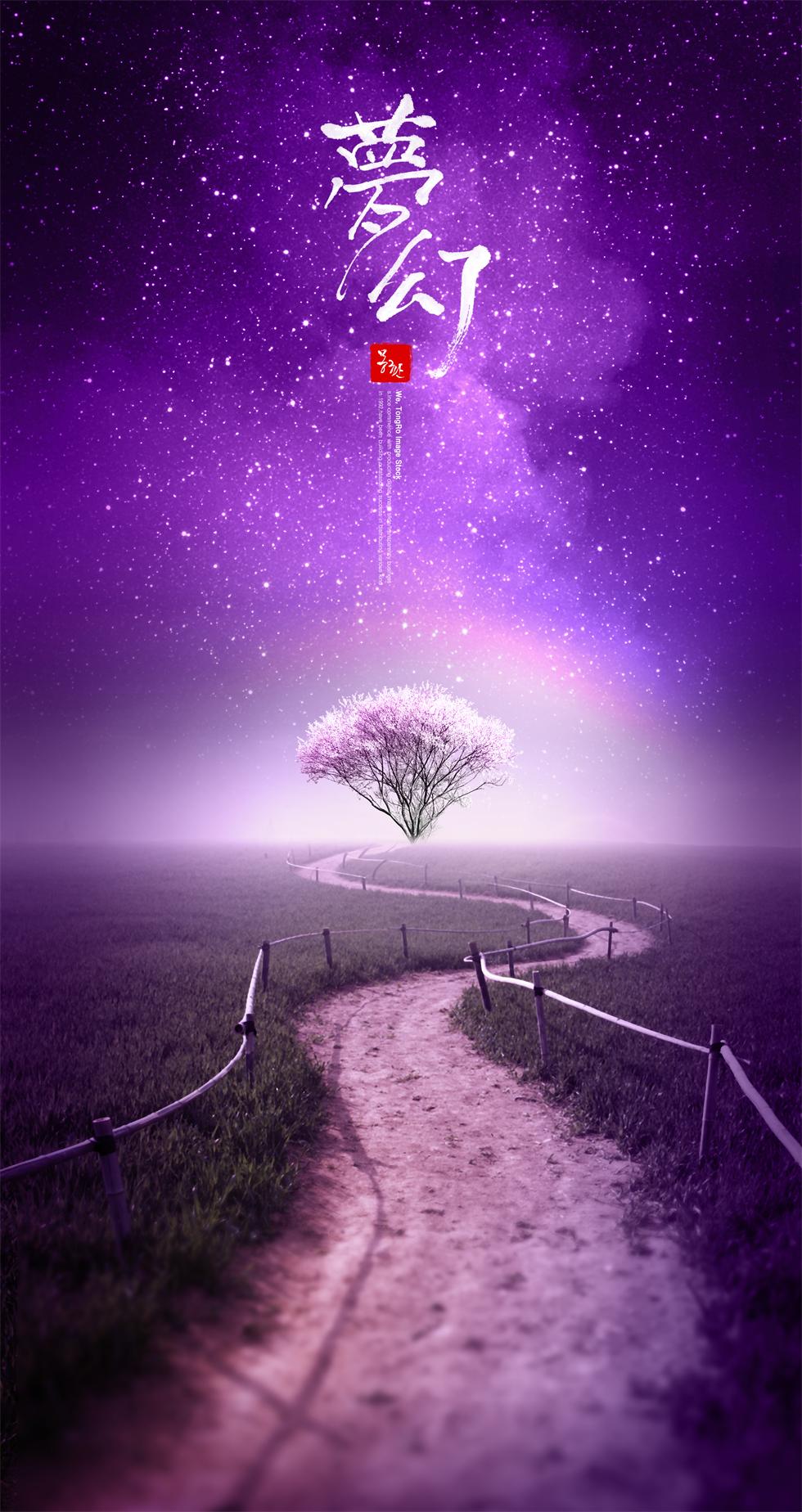 浪漫唯美梦幻旅行季背景海报