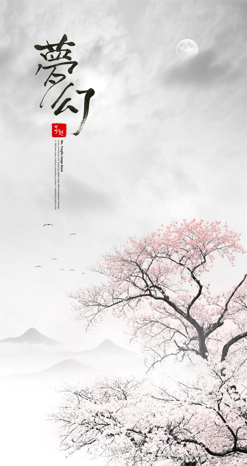 唯美梦幻中国风山水画樱花装饰插画海报