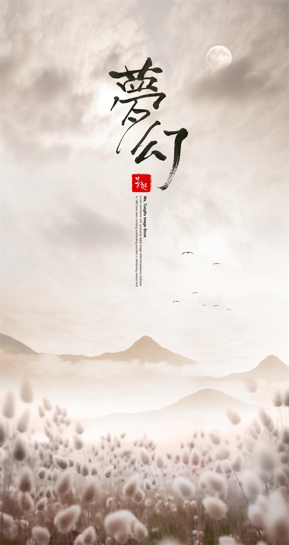 唯美梦幻中国风山水画装饰插画海报