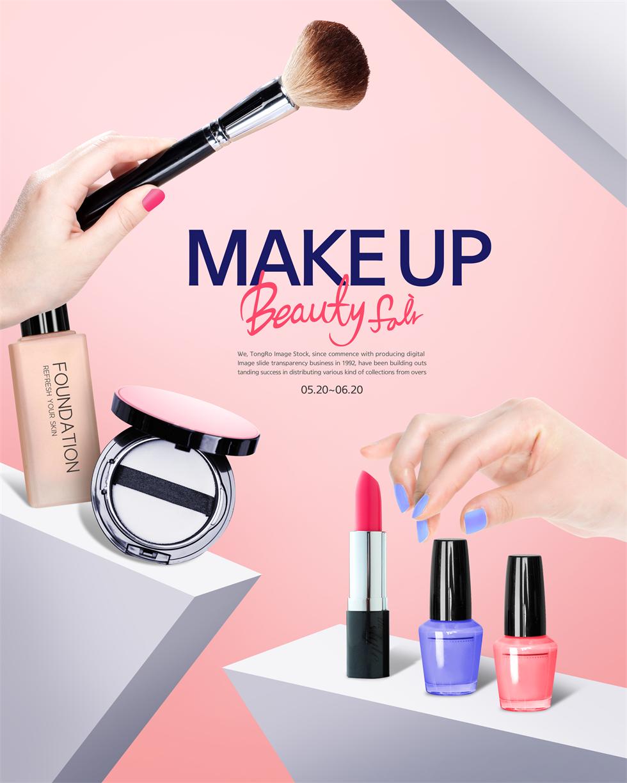 护肤彩妆会员日促销海报