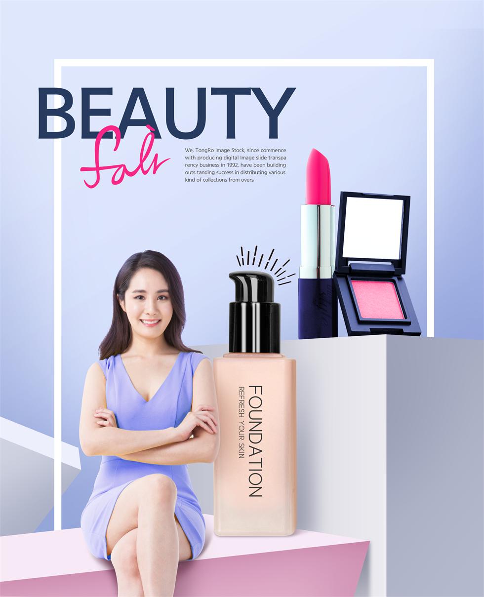 时尚彩妆化妆品大牌促销海报