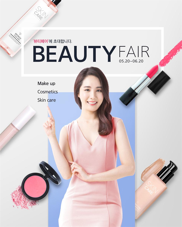 夏日彩妆促销海报