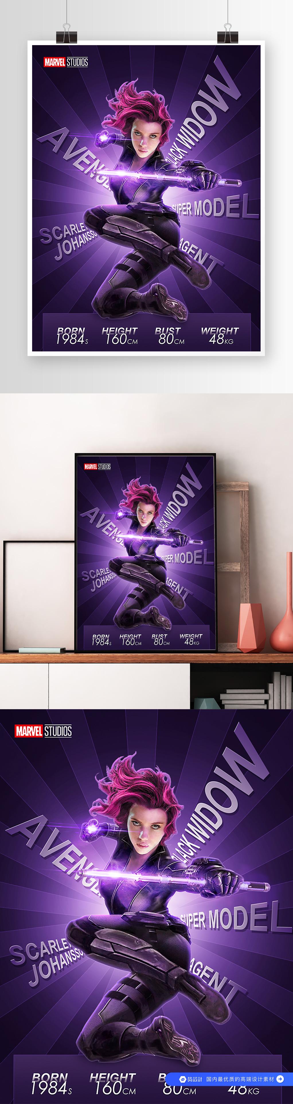 漫威复仇者联盟超级英雄黑寡妇海报素材