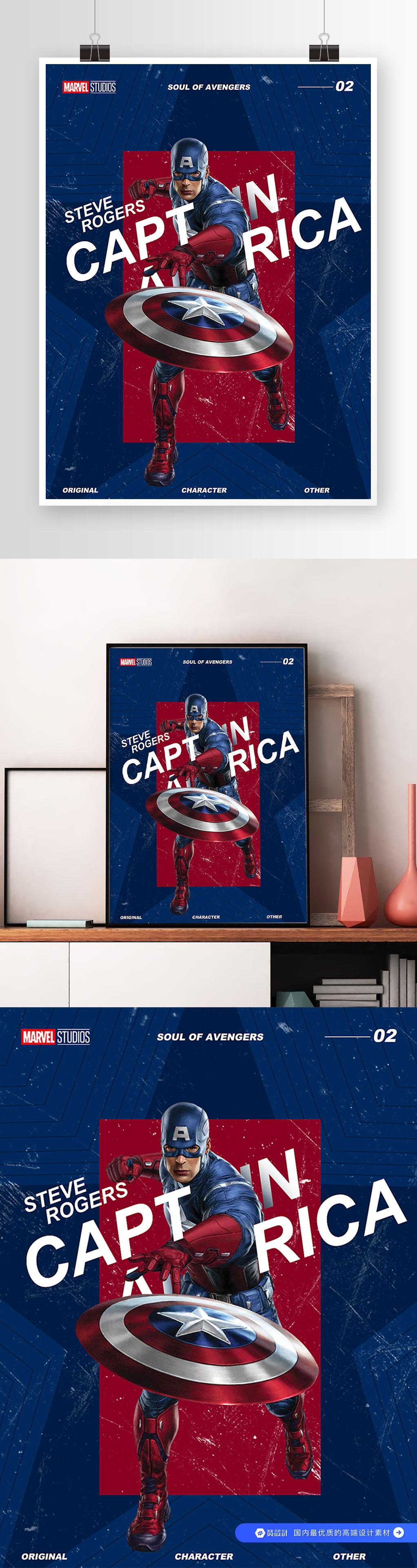 漫威复仇者联盟超级英雄美国队长海报素材