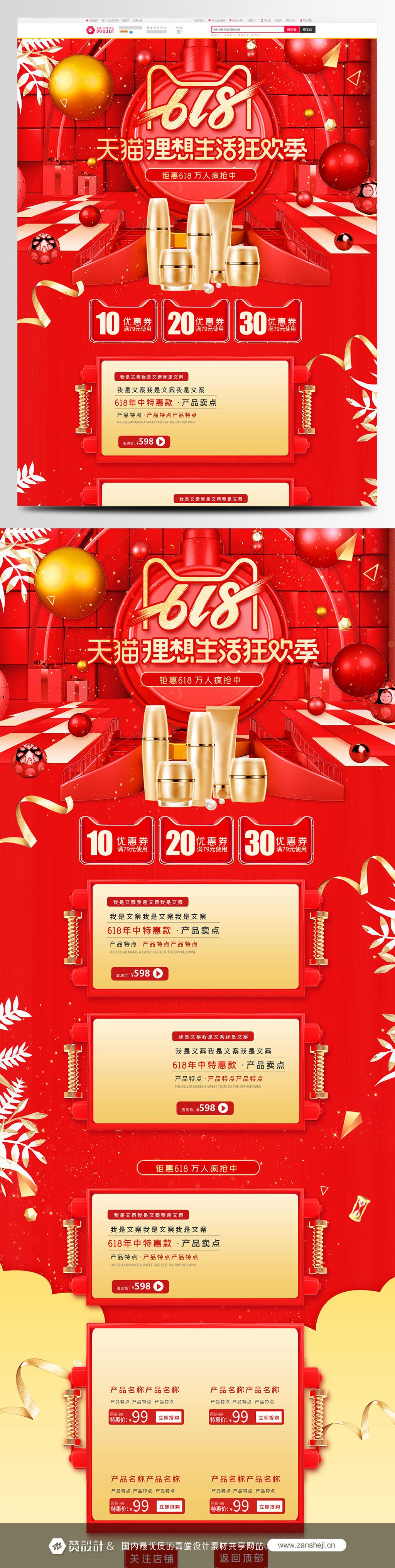 100红金立体喜庆618美妆年中大促电商首页