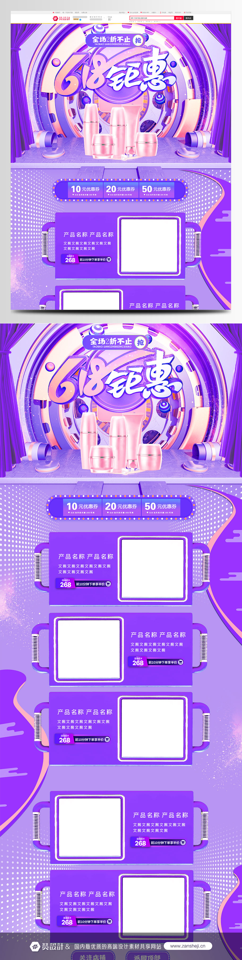 93紫色立体C4D618年中聚惠电商首页