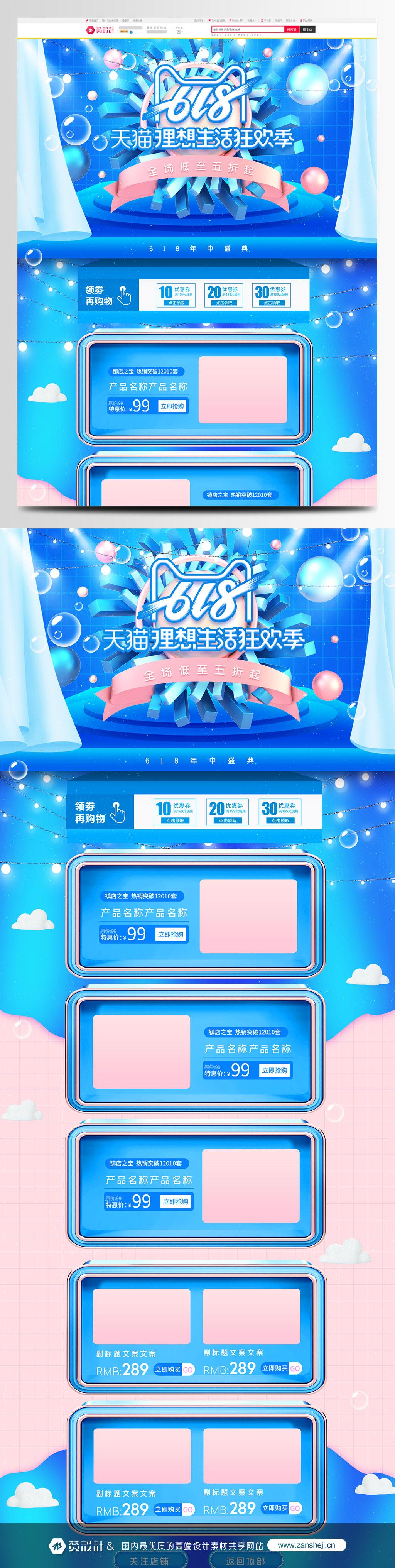 95蓝粉色立体炫光618美妆年中大促首页