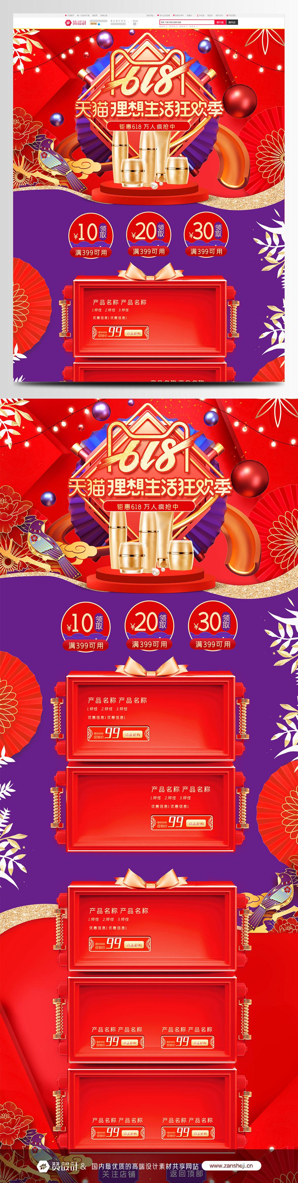 96红色中国风国潮618年中大促电商首页