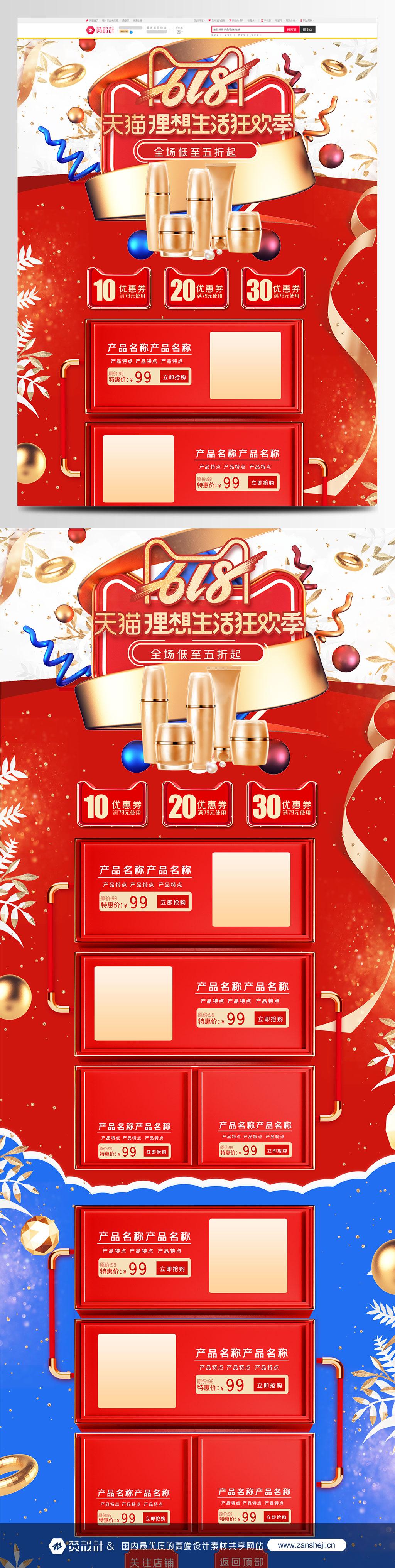 97红色红金喜庆618年中大促电商首页