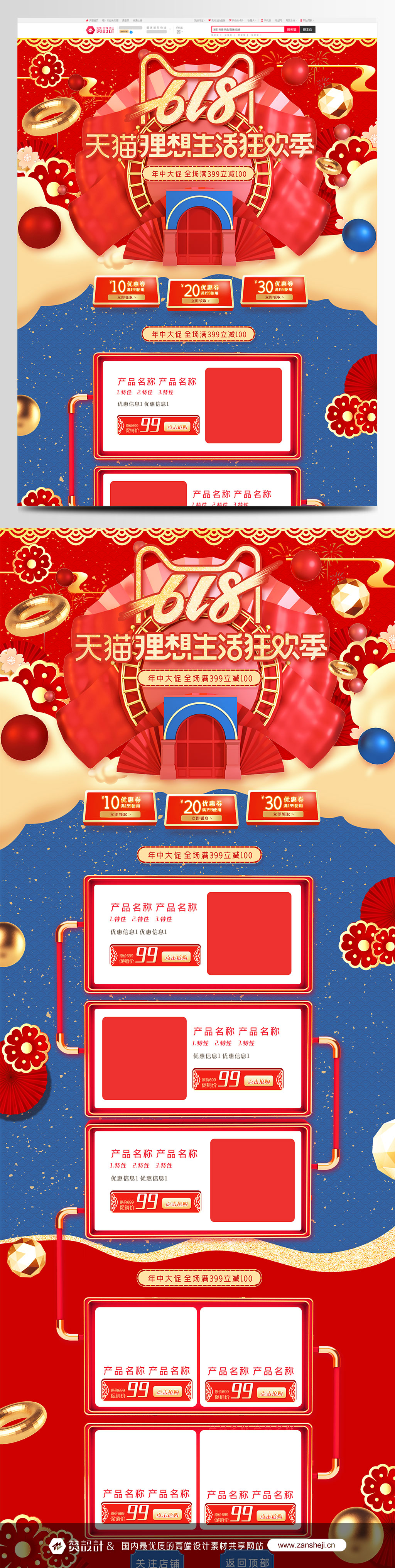 98中国风C4D618年中大促电商首页